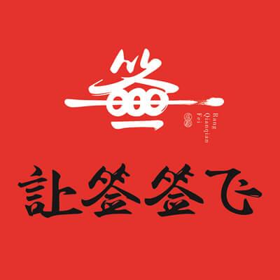 QQ Steamboat Logo - TMC Academy Benefit